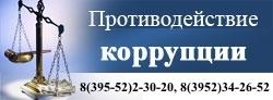 ПРОТИВОДЕЙСТВИЕ КОРРУПЦИИ 8(395-52)2-30-20 8(3952)34-26-52