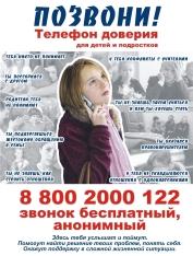 ТЕЛЕФОН ДОВЕРИЯ ДЛЯ ДЕТЕЙ И ПОДРОСТКОВ 8-800-2000-122